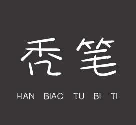undefined-汉标秃笔体-字体大全