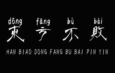 undefined-汉标东方不败拼音-字体设计
