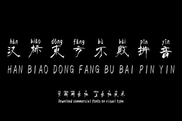 汉标东方不败拼音