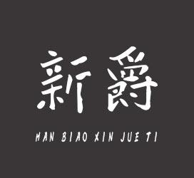 undefined-汉标新爵体-字体大全