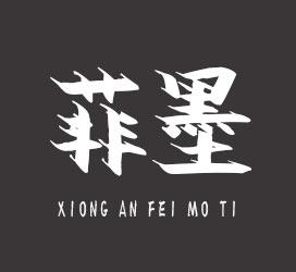 undefined-汉标雄安菲墨体-字体设计
