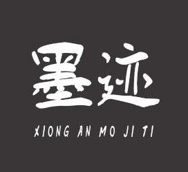undefined-汉标雄安墨迹体-字体下载