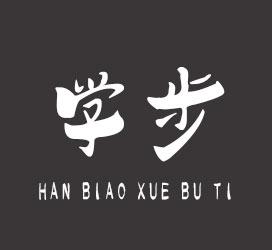 undefined-汉标学步体-字体大全