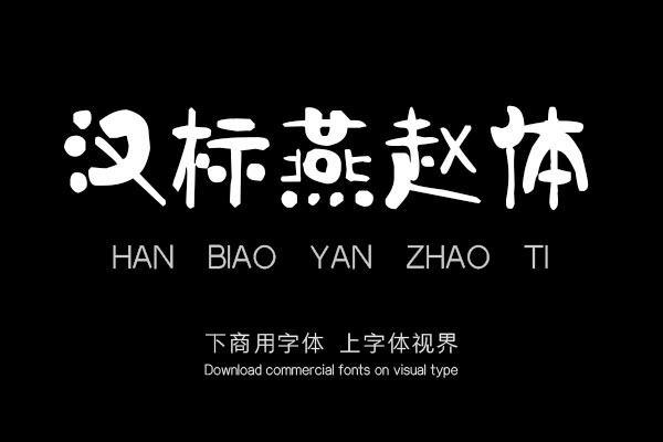 汉标燕赵体