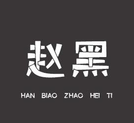 undefined-汉标赵黑体-字体设计