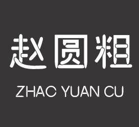 undefined-汉标赵圆粗体-字体大全