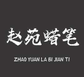 undefined-汉标赵苑蜡笔简体-字体下载