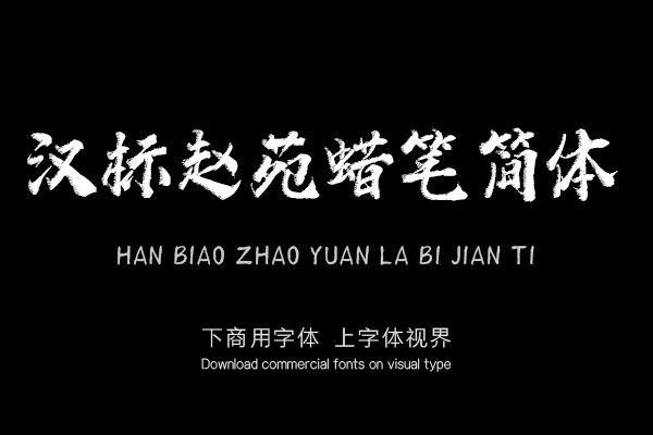汉标赵苑蜡笔简体