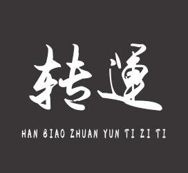 undefined-汉标转运体字体-字体设计
