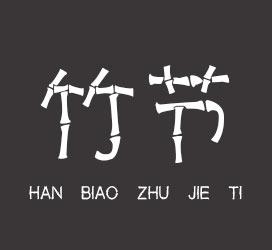 undefined-汉标竹节体-字体大全