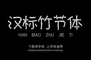 汉标竹节体-字体大全