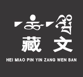黑喵拼音藏文版
