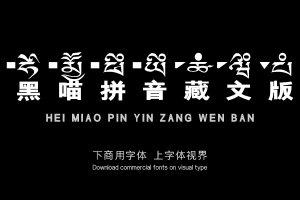 黑喵拼音藏文版-艺术字体