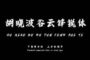 胡晓波谷云锋锐体-艺术字体