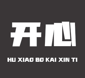 undefined-胡晓波开心体-艺术字体