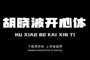 胡晓波开心体-艺术字体