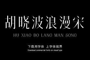胡晓波浪漫宋-字体大全