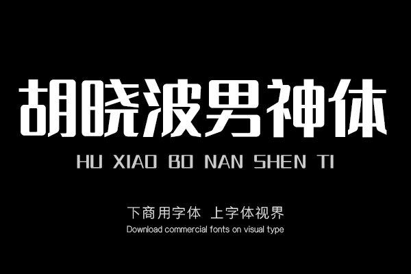 胡晓波男神体