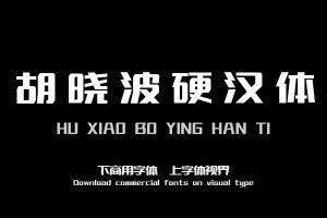胡晓波硬汉体-字体下载