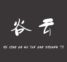 undefined-胡晓波谷云包装体-字体设计