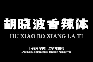 胡晓波香辣体-字体下载