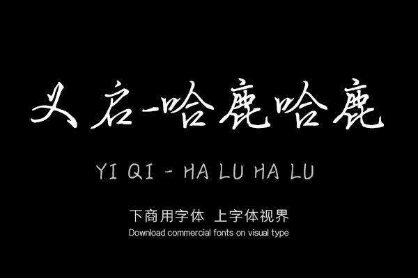 义启-哈鹿哈鹿