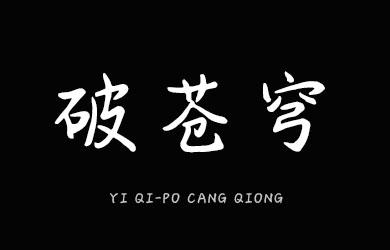 undefined-义启-破苍穹-字体下载