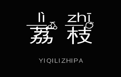 undefined-义启荔枝趴-字体下载