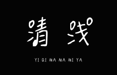 undefined-义启妈妈咪呀-艺术字体