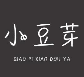 undefined-义启俏皮小豆芽-字体下载