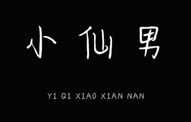 undefined-义启小仙男体-艺术字体