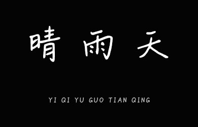 undefined-义启雨过天晴-艺术字体