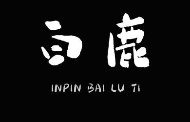 undefined-印品白鹿体-字体设计
