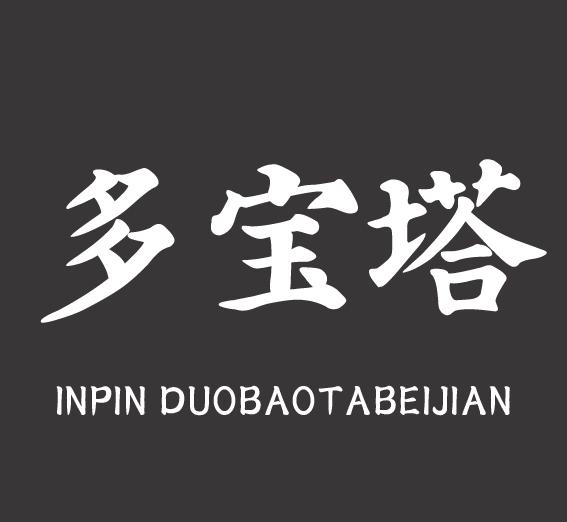 印品字库-印品多宝塔碑简-字体下载