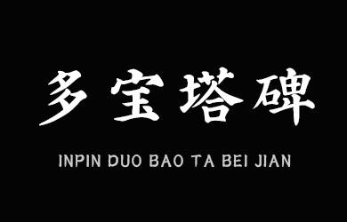 undefined-印品多宝塔碑简-字体下载
