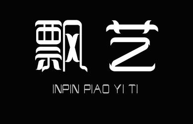 undefined-印品飘艺体-字体设计