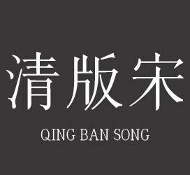 印品字库-印品清版宋-艺术字体