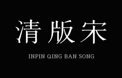 undefined-印品清版宋青春版-字体下载