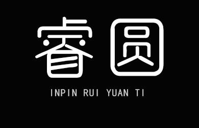 undefined-印品睿圆体-字体设计