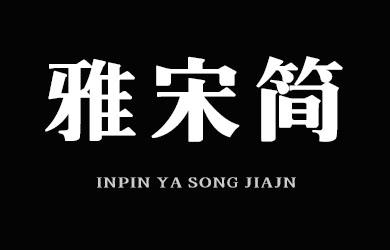 undefined-印品雅宋简 粗体-字体下载