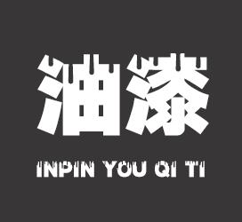 undefined-印品油漆体-字体大全