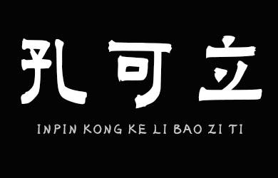 undefined-印品孔可立宝子体-艺术字体