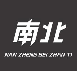 undefined-印品南征北战体-字体大全