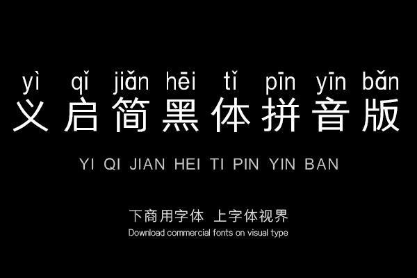 义启简黑体拼音版