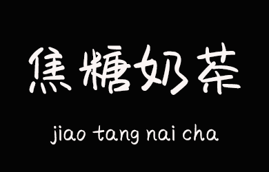 undefined-焦糖奶茶-艺术字体