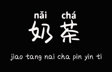 undefined-焦糖奶茶拼音体-字体设计