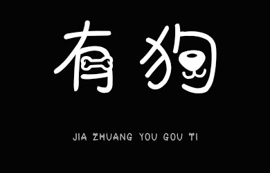 undefined-假装有狗体-艺术字体