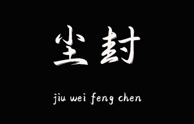 undefined-酒慰风尘-字体大全