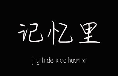 undefined-记忆里的小欢喜-艺术字体