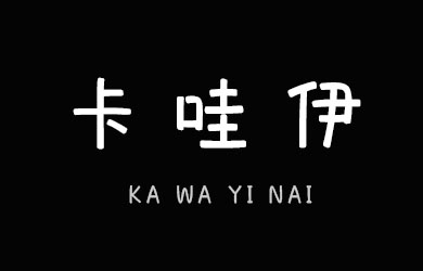undefined-卡哇伊乃-字体大全